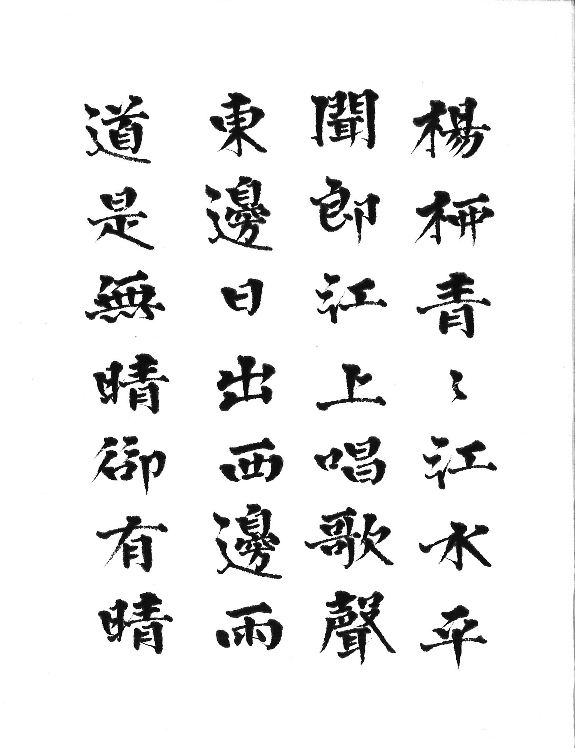 Ancient china on emaze Ancient china calligraphy