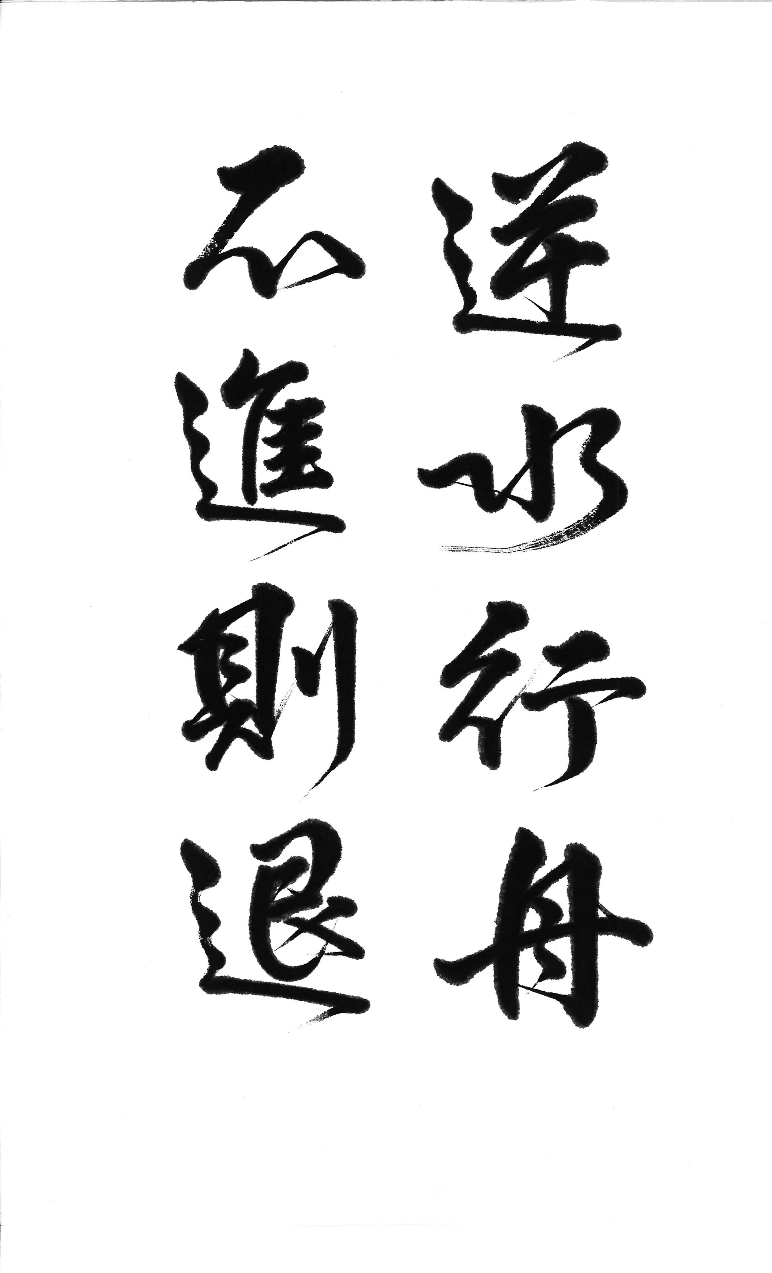 Chinese calligraphy art writing tattoo quotes saying html for Chinese calligraphy tattoo