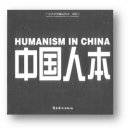 Humanism in China (photobook)