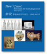 "New ""China"": Porcelain Art from Jingdezhen, 1910-2012"